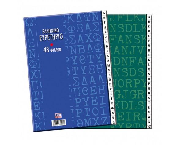 Ευρετήριο ραφτό Ελληνικό 17x25 48Φ 3-15-04